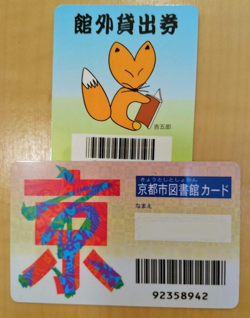 日本の図書館カード