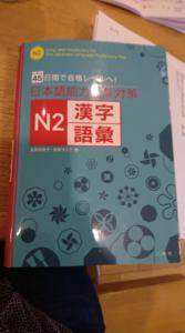 日本語検定試験N2テキスト