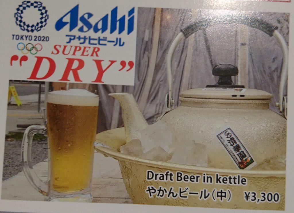 やかんビール