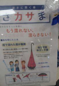 さカサまの傘
